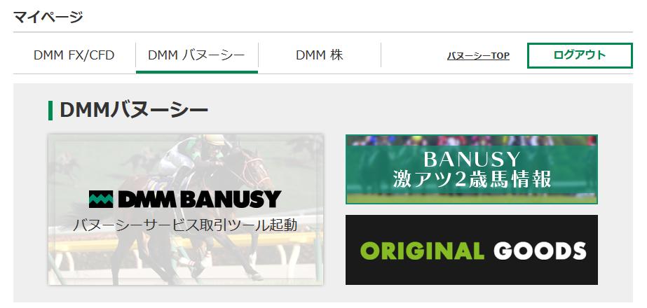 DMMバヌーシーのマイページ