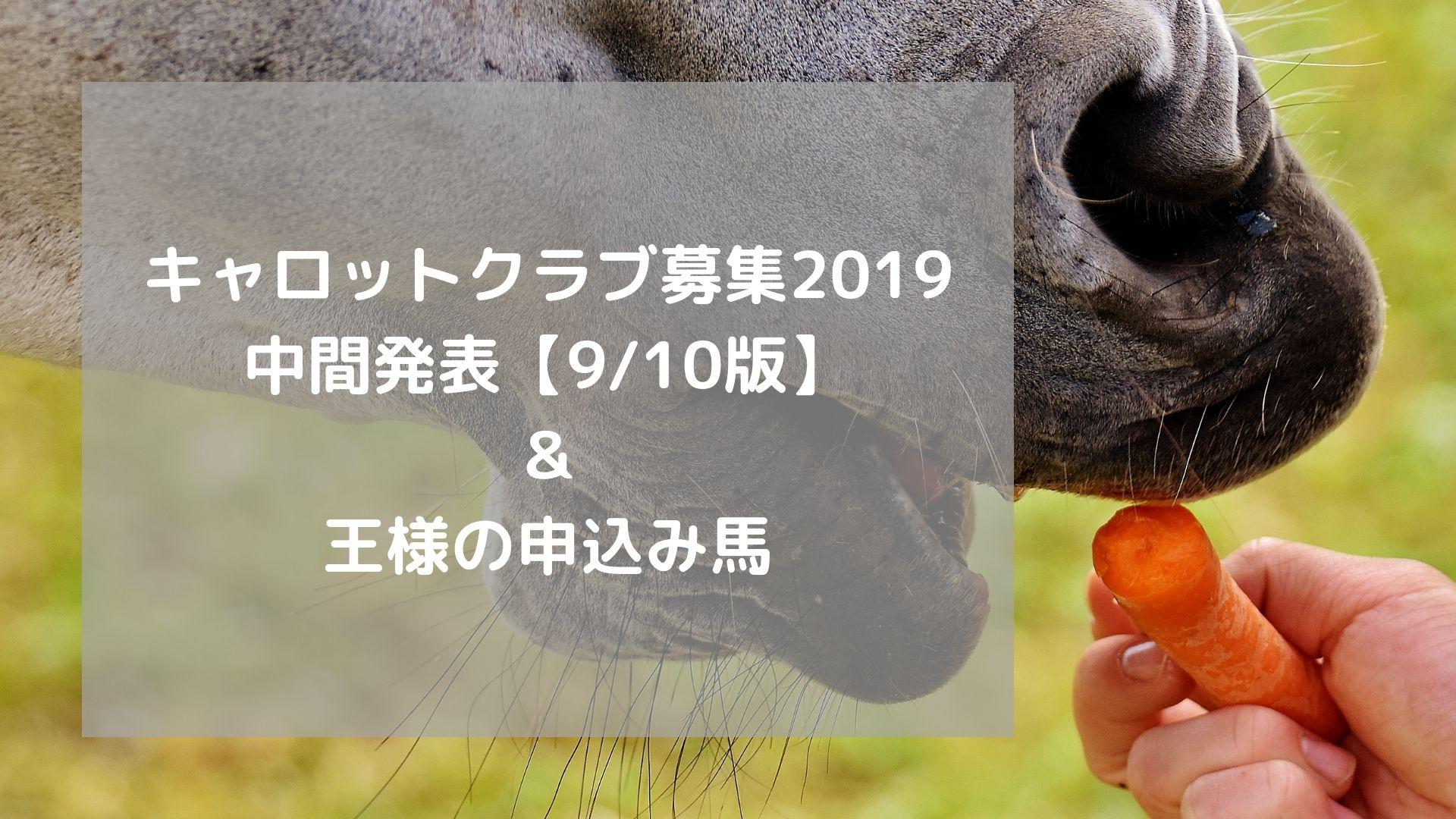 キャロ2019中間発表&王様申込み馬